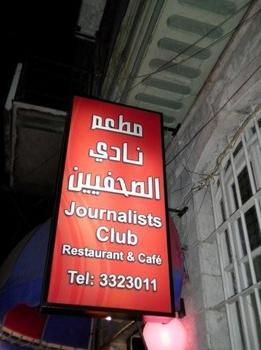 Journalists Club.jpg